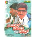 Lion Jagapathy Rao - 1991 Video CD