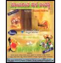 Maayadanta Male Bantanna (Popular Folk Songs Collections) MP3 CD