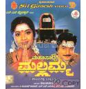 Mahasadwi Mallamma - 2005 Video CD