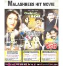 Malashree Hit Movies Combo DVD