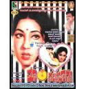 Mangalya Bhagya - 1976 Video CD