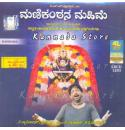 Manikantana Mahime - 1993 Audio CD
