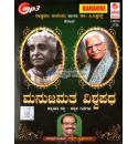 Manujamata Vishwapatha - KuVemPu & C. Ashwath + Karaoke MP3 CD
