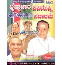Master Hirannayya Natakagalu Vol 1 MP3 CD
