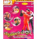 Mysooru Mallige - Vishnuvardhan MP3 CD