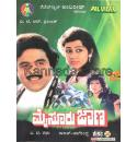 Mysore Jaana - 1992 Video CD