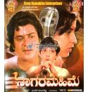 Naagara Mahime - 1984 Video CD