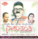 Da Ra Bendre - Naakutanti by Mysore Ananthaswamy Audio CD