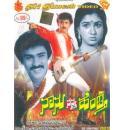 Naanu Nanna Hendthi - 1985 Video CD