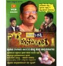Nage Beladingalu - B. Pranesh (Gangavati BeeChi) Vol 1 Video CD