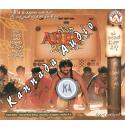 Nam Areal Ondina - 2008 Audio CD