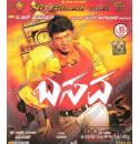 Namma Basava - 2005 Video CD