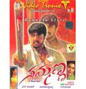 Namanna - 2005 Video CD