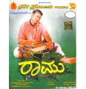 Namma Preetiya Ramu - 2003 Video CD