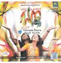 Nanna Olavina Banna - 2008 Audio CD