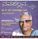 Navapallava - Dr. KS Narasimhaswamy Audio CD