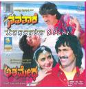 Navataare - Ashwamedha (Soundtrack) Audio CD