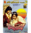 Nee Nanna Gellalaare - 1981 Video CD