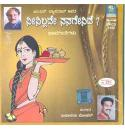 MN Vyasarao Neenillade Nanagenide (Bhaavageethe) Audio CD
