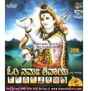 Om Namaha Shivaya (Songs on Lord Shiva) - 5 MP3 CD Special Pack