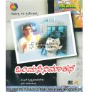 Ondu Cinema Kathe - 1992 Video CD