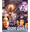Paathala Mohini - 1965 Video CD
