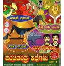 PanchatantraKathegalu Vol 1 (Kannada Animated Stories) Video CD
