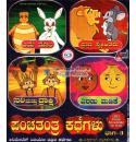 Panchatantra Kathegalu Vol 3 (Kannada Animated Stories) Video CD