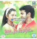 Preethi Nee Heegeke - 2008 Audio CD