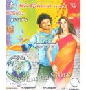 Preethi Eke Bhoomi Melide - 2007 Video CD