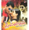 Prema Chandrama - 2011 Audio CD