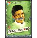 Vishuvardhan Film Video Songs Vol 4 - Premada Kaadambari DVD