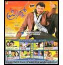 Prince - 2011 + Darshan Film Songs Collections MP3 CD
