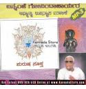 Purusha Suktha - Shree Bannanje Govindacharya MP3 CD
