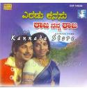 Raja Nanna Raja - Eradu Kanasu (Soundtrack) Audio CD