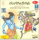 Rangageethegalu Vol 1 & 2 MP3 CD