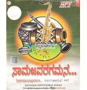 Saamajavaragamana - Instrumental MP3 CD