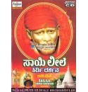Sailila Shirdi Darshan (Kannada) Video CD