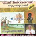 Sandyavandaneya Mahatwa - Shree Bannanje Govindacharya MP3 CD