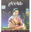 Sangama (Bhaavageethe) - Rathnamala Prakash Audio CD