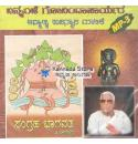 Sangraha Bhaaghavatha - Shree Bannanje Govindacharya 2 CD Set