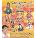 Sanskrit Devotional Collections - Various Artists MP3 CD