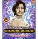 Santosha Aaha Aaha Sangeetha - Hits of Jayanthi MP3 CD