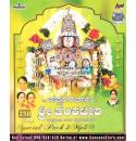 Saptagirivasa Sri Venkatesha Devotional Songs - 5 MP3 CD Pack