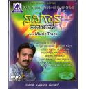 Savigaana (Bhavageethe from Various Poets) With Karaoke MP3 CD