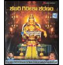 Shabari Gireesha Sharanam (Ayyappa Devotional) - Various Artists