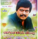 Shankar Nag Film Hits Vol 2 - Ravigintha Shashiye Cheluvu MP3 CD