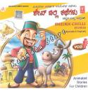 Sheikh Chilli Kathegalu - Animation VCD