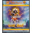 Shiva Leele - English & Kannada Animation Video CD