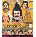Sri Nanjundeshwara Mahime - 1983 Video CD
